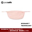 【速捷戶外】Pacsafe Coversafe S | 透氣柔軟貼身 隱藏腰包 S100(粉色),  護照隱形腰包,隱形錢包