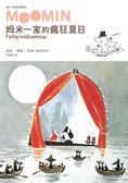 朵貝.楊笙經典童話(4):姆米一家的瘋狂夏日