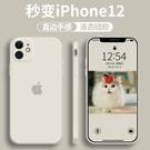 ins超火蘋果11手機殼秒變12液態硅膠iphone11超薄直角邊11promax方