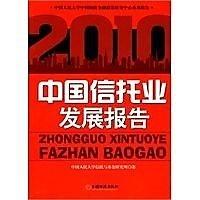 簡體書-十日到貨 R3YY【中國信託業發展報告.2010】 9787501797851 中國經濟出版社 作者:作者: