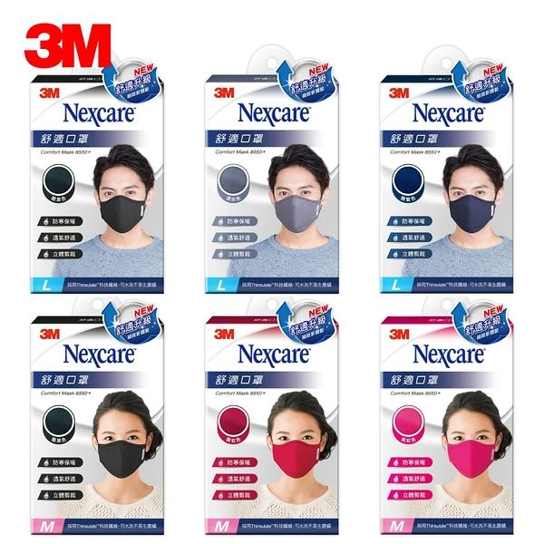 3M Nexcare 舒適口罩 升級款 8550+ 保暖口罩 防風口罩 (1入)