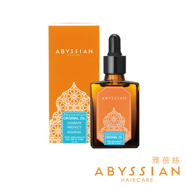 「Abyssian 雅蓓絲」所羅門油原生精油 30ml