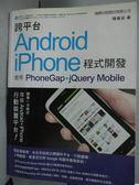 【書寶二手書T4/電腦_XGV】跨平台 Android‧iPhone 程式開發_陳會安_無光碟