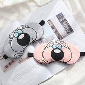 眼罩眼罩睡眠遮光透氣女可愛韓國緩解眼疲勞熱敷男士卡通棉質護眼神器 【快速出貨八折】