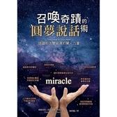 召喚奇蹟的圓夢說話術(話語有改變命運的驚人力量)