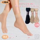 韓國直送 天鵝絨 薄款 寬口短絲襪 (1...