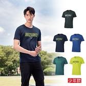 MIZUNO 少年款短袖T恤 運動上衣 短袖上衣 吸濕排汗 吸汗速乾 32TA1106 21SS 【樂買網】