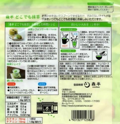 【小福部屋】日本 森半 即溶條狀抹茶粉 1.8g x 50條 【新品上架】