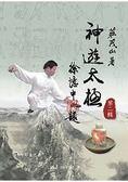 神遊太極 第二輯 (附DVD)
