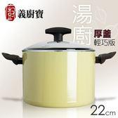 《義廚寶》湯廚厚釜系列-輕巧版22cm高身湯鍋-米黃