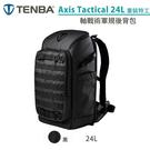 【EC數位】Tenba 天霸 Axis Tactical 24L 軸戰術軍規後背包 黑色 相機包 攝影包 筆電包