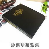 珠友 7281 鈔票珍藏雅集/鈔票收集冊/收藏簿