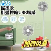 電風扇 折疊風扇 落地扇 迷你風扇 伸縮風扇 摺疊風扇 攜帶式 可遙控 USB充電風扇 電扇 折疊 P9S白