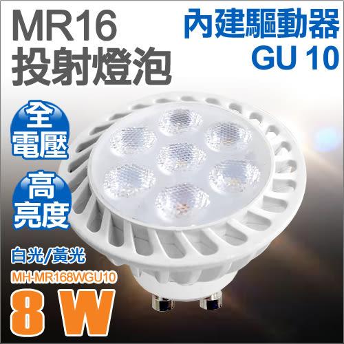 【有燈氏】LED GU10 8W 投射燈泡 免驅動器 110/220【MH-GU108W】