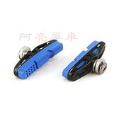 *阿亮單車*BARADINE 公路車C型夾器用替換式煞車塊,輕量化設計,藍黑色《B87-576》