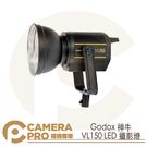 ◎相機專家◎ 預購 Godox 神牛 VL150 LED 攝影燈 VL系列 棚燈 持續燈 輕巧便攜 無線遙控 開年公司貨