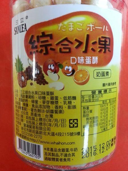314371#三立 綜合水果口味 蛋酥#SANLEA