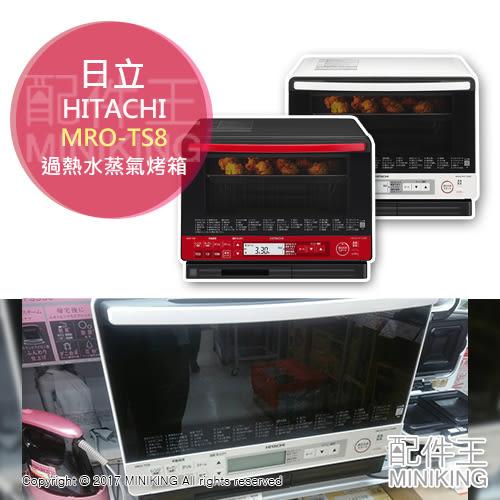 日本代購 HITACHI 日立 MRO-TS8 過熱水蒸氣 水波爐 蒸氣烤箱 烘烤爐 微波爐 31L
