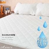 100%防水床包式保潔墊-迷你單人3*6.2尺【安妮絲Annis】台灣製可機洗嬰兒寵物貓狗尿布生理床墊