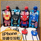 (卡通掛繩)蘋果iPhone11Pro手機殼XR iPhone8 7Plus 防摔軟殼XSmax英雄聯盟iPhoneX支架殼i6s Plus iPhone6套