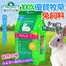 【zoo寵物商城】美國摩米MOMI》全天然T純草100%優質牧草兔飼料-4磅/1.8kg