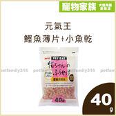 寵物家族-元氣王 鰹魚薄片+小魚乾 40g