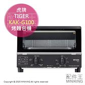 日本代購 空運 2020新款 TIGER 虎牌 KAK-G100 烤麵包機 小烤箱 5段火力 2片吐司 30分定時