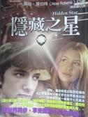 【書寶二手書T6/一般小說_NPJ】隱藏之星_諾拉‧羅伯特