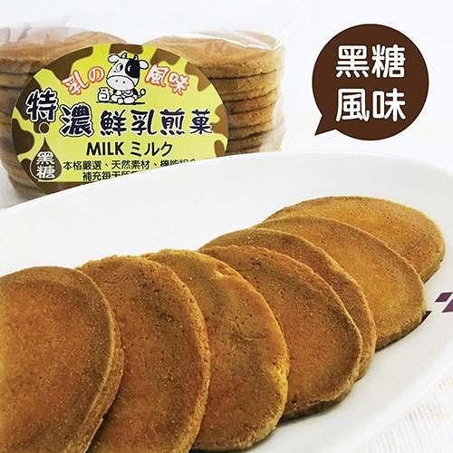 【嘉冠喜】鮮乳煎菓-黑糖風味x5包