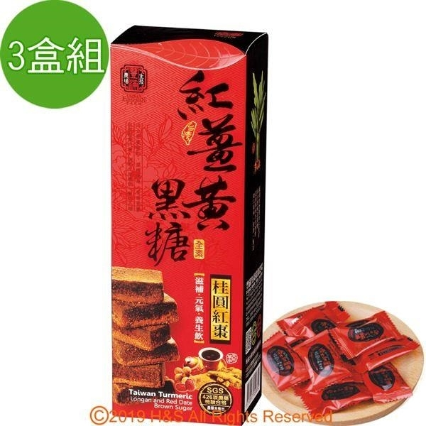 【南紡購物中心】【豐滿生技】紅薑黃黑糖禮盒(桂圓紅棗)(180g)3盒組