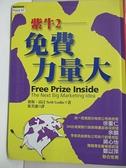 【書寶二手書T3/行銷_BLL】紫牛2:免費力量大_賽斯.高汀