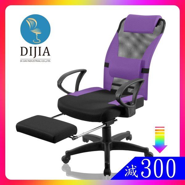 電腦椅辦公椅【DIJIA】休閒翻轉腳墊電腦椅