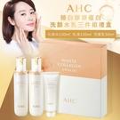 韓國AHC 臻白膠原蛋白洗顏水乳三件組禮盒