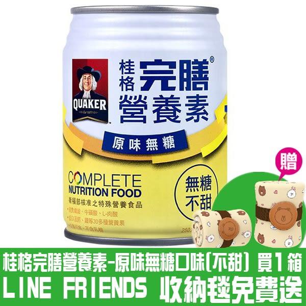 桂格完膳營養素-原味無糖口味(不甜) 250ml*24罐/箱  *維康
