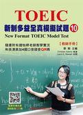 (二手書)新制多益模擬試題【10】教師手冊