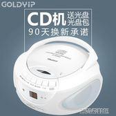 CD機 金業CD機家用cd機播放器cd光盤播放器機英語cd錄音機MP3收音機 古梵希DF