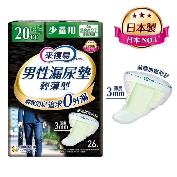 來復易 男性漏尿專用棉墊 少量型20cc (26片/包) *維康*