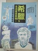 【書寶二手書T2/歷史_DVY】希臘,是這樣是那樣!神話歷史輕鬆讀_許晴舒, 芝崎美幸