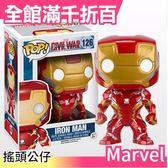 【小福部屋】日本【鋼鐵人1】Marvel DC 漫威 FUNKO POP 搖頭公仔 復仇者聯盟【新品上架】
