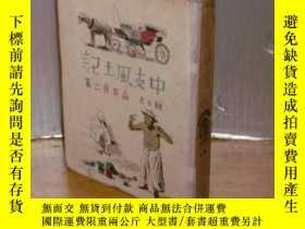 二手書博民逛書店罕見中支風土記、1939年出版、327p、日文、華中地區民俗等Y