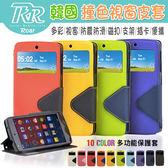 【清倉】HTC One E8 時尚版 韓國Roar撞色視窗保護套 宏達電 M8時尚版 雙色開窗皮套 保護殼 手機套