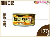 寵物家族-喵喵日記-鮪魚+蝦肉170g