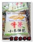 古意古早味 牛蒡小麥餅乾 (胡椒味/30...