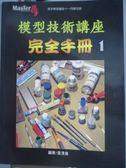 【書寶二手書T8/美工_PKQ】模型技術講座完全手冊1_黃清泉