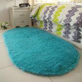 床邊地毯橢圓形現代簡約臥室墊客廳滿鋪房間可愛美少女公主粉地毯YYJ 育心小賣館