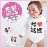 長袖包屁衣 獨家自印 愛心印花 純棉 圓領 數位印花 男寶寶 女寶寶 爬服 哈衣 Augelute Baby 66304