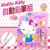 Hello Kitty 凱蒂貓 自動鉛筆文具組 三麗鷗 授權正版品 文書收納 自動鉛筆 筆心【狐狸跑跑】