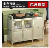 加厚鋁合金櫥櫃簡易組裝經濟型碗櫃家用廚房櫃子儲物櫃灶台廚櫃 MKS交換禮物