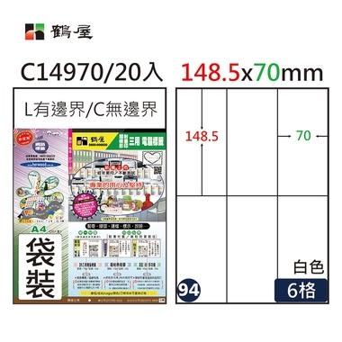 鶴屋#94 C14970 三用電腦標籤 6格 20張/包 白色/148.5x70mm