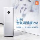 小米 空氣清淨機 Pro 淨化器 可除PM2.5 智能家用清新器 除甲醛 煙塵